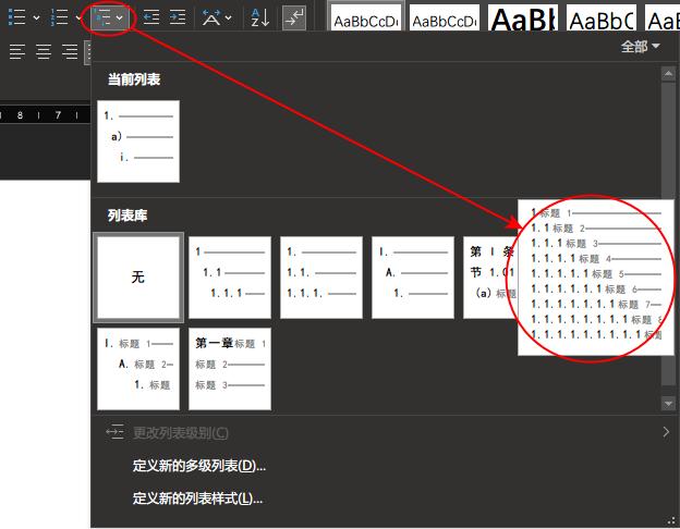 图1 链接到标题样式的多级列表编号方案
