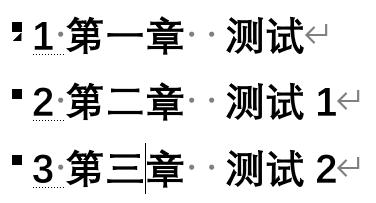 图6 章节自动编号示意